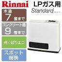 【送料無料】Rinnai RC-S2402E-LP ホワイト [ガスファンヒーター (プロパンガス用/木造7畳・コンクリ9畳まで)]