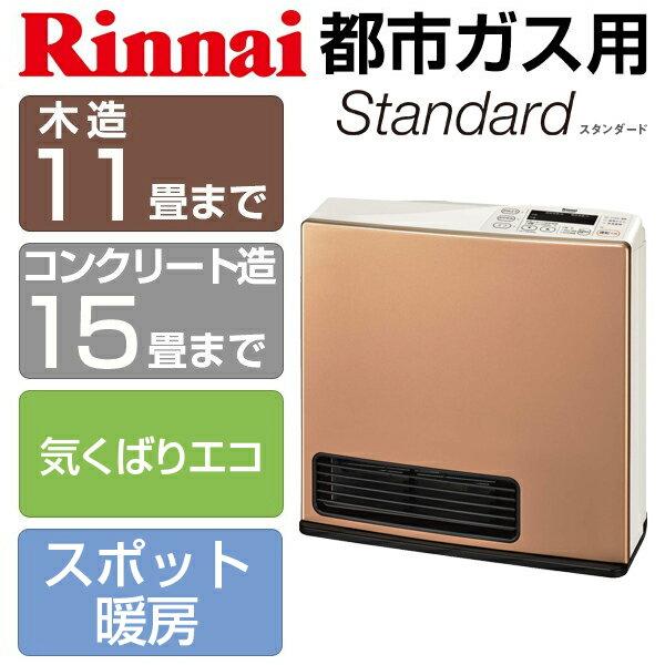 【送料無料】Rinnai RC-S4002E-PG-12A13A ピンクゴールド [ガスファンヒーター (都市ガス用/木造11畳・コンクリ15畳まで)]