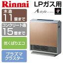 【送料無料】Rinnai RC-N4001NP-CG-LP クロスゴールド A-style [プラズマクラスターイオン機能付ガスファンヒーター (プロパンガス用...