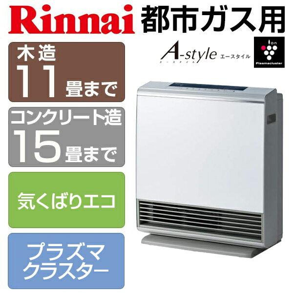 【送料無料】Rinnai RC-N4001NP-CW-13A クロスホワイト A-style [プラズマクラスターイオン機能付ガスファンヒーター (都市ガス用)]