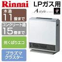 【送料無料】Rinnai RC-N4001NP-CW-LP クロスホワイト A-style [プラズマクラスターイオン機能付ガスファンヒーター (プロパンガス用...
