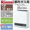 【送料無料】Rinnai リンナイ RCDH-T3501E-13A Harmo ハーモ 国内初 ガス 電気 [電気ヒーター機能搭載ガスファンヒー…