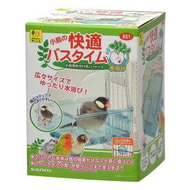 三晃商会 B51 小鳥の快適バスタイム