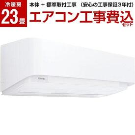 [標準設置工事セット] 東芝 TOSHIBA エアコン 23畳 単相200V グランホワイト 大清快 G-DRHシリーズ RAS-G716DRH-W 【楽天リフォーム認定商品】