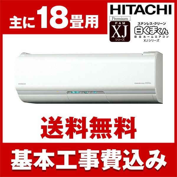 【送料無料】エアコン【工事費込セット】 日立 RAS-XJ56H2(W) スターホワイト ステンレス・クリーン 白くまくん XJシリーズ [エアコン(主に18畳・単相200V)]