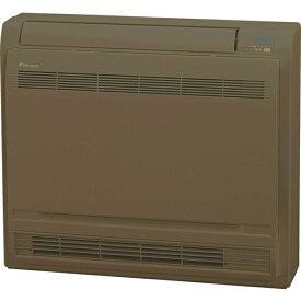 エアコン 床置型 16畳 ダイキン (DAIKIN) S50RVV-T ブラウン フローア Vシリーズ 200V 室外電源 メーカー直送