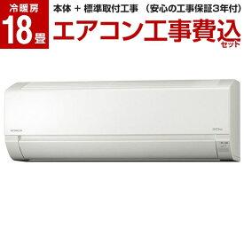 [標準設置工事セット] 日立 HITACHI エアコン 18畳 単相200V スターホワイト 白くまくん AJシリーズ RAS-AJ56K2 【楽天リフォーム認定商品】