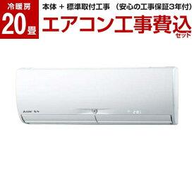 [標準設置工事セット] 三菱電機 MITSUBISHI エアコン 20畳 単相200V ピュアホワイト 霧ヶ峰 Xシリーズ MSZ-X6320S-W 【楽天リフォーム認定商品】