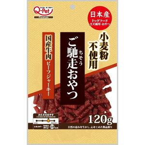 九州ペットフード ご馳走おやつ 国産牛肉ビーフジャーキー 120g