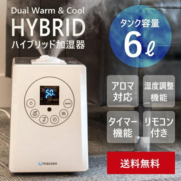 【送料無料】 加湿器 ハイブリッド KS-MX601-W ホワイト 大容量 お手入れ簡単 卓上 オフィス アロマ おしゃれ 小型 コンパクト 長時間 タイマー 静音 リモコン付き 省エネ マクスゼン maxzen