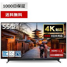 液晶テレビ テレビ 55型 4K対応 JU55SK03 メーカー1,000日保証 地上・BS・110度CSデジタル 外付けHDD録画機能 ダブルチューナー maxzen マクスゼン