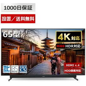 液晶テレビ テレビ 4K対応 65型 65インチ メーカー1,000日保証 設置無料 地デジ・BS・110度CSデジタル 外付けHDD録画機能 HDR対応 ダブルチューナー maxzen JU65SK04 マクスゼン【代引き・後払い決済不可】