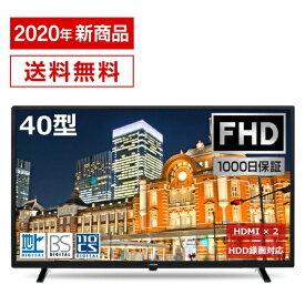 液晶テレビ テレビ 40型 メーカー1,000日保証 フルハイビジョン 40V 40インチBS・CS 外付けHDD録画機能 ダブルチューナー maxzen J40SK03 マクスゼン