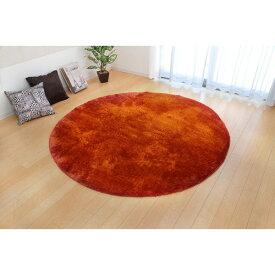 イケヒコ・コーポレーション 3959269 ラグ カーペット 2畳 無地 シャギー調 選べる7色 円形 『ラルジュ』 オレンジ 約185cm丸 メーカー直送