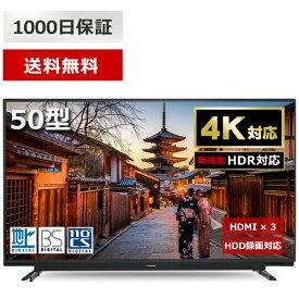 液晶テレビ テレビ 4K対応 50型 50インチ メーカー1,000日保証 地デジ・BS・110度CSデジタル 外付けHDD録画機能 HDR対応 ダブルチューナー maxzen JU50SK04 マクスゼン