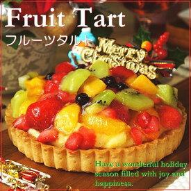 クリスマスケーキ フルーツタルト タルト 5種のフルーツたっぷりタルト 5号サイズ (直径14cm) ギフト プレゼント 予約 xmasケーキ メーカー直送