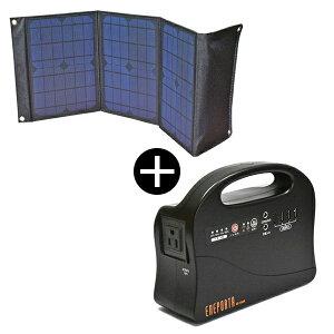ポータブル電源 ソーラー パネル セット ENEPORTA エネポルタ Bearmax EP-100R + EP-30SP アウトドア 防災 車中泊 非常用電源 蓄電池 ソーラー 充電 クマザキエイム