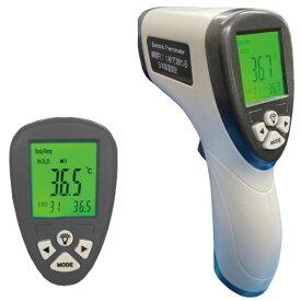 非接触式電子温度計 温度計 オムニ OMHC-HOJP001