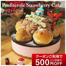 クリスマスケーキ イチゴケーキ 2種の贅沢 プロフィトロール いちご ムース ケーキ 5号サイズ (直径14cm) ギフト プレゼント 予約 xmasケーキ メーカー直送