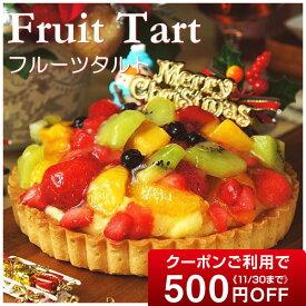 クリスマスケーキ 2020 フルーツタルト 5種のフルーツたっぷりタルト 5号サイズ (直径14cm) ギフト プレゼント 予約 xmasケーキ メーカー直送