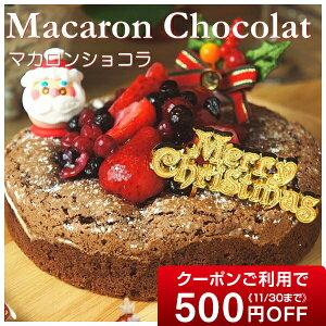クリスマスケーキ チョコレートケーキ 濃厚 マカロン ショコラ 5号サイズ (直径14cm) ギフト プレゼント 予約 xmasケーキ メーカー直送