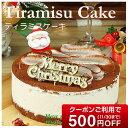 クリスマスケーキ 2020 濃厚 ティラミスケーキ 5号サイズ (直径約15cm) ギフト プレゼント 予約 xmasケーキ メーカー直送