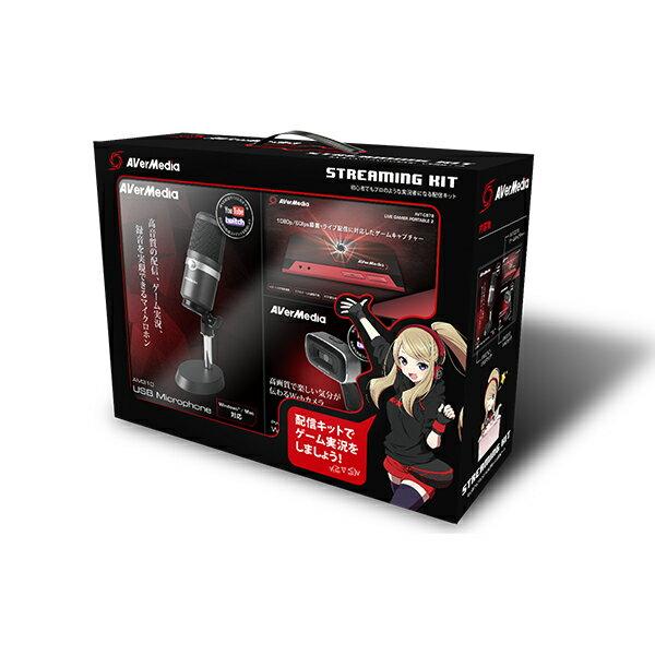 【送料無料】AVERMEDIA BO313 Streaming Kit [AVerMedia 配信セット(ゲームキャプチャー+USBマイクロホン+Webカメラ+専用録画/配信ソフト)]