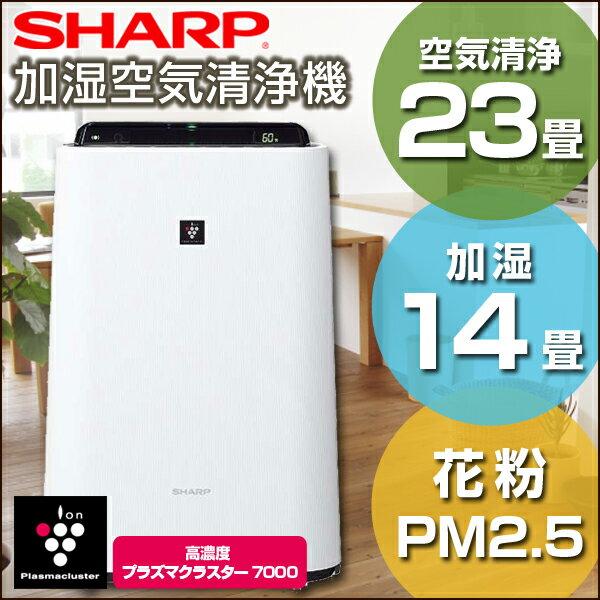 【送料無料】SHARP(シャープ) KC-G50-W ホワイト系 [加湿空気清浄機 (空気清浄23畳/加湿14畳まで)]加湿/除電/節電/高濃度プラズマクラスター7000/花粉/脱臭/ウイルス/ホコリ/パワフル吸塵/PM2.5対応/静音