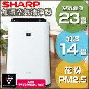 【送料無料】SHARP(シャープ) KC-G50-W ホワイト系 [加湿空気清浄機 (空気清浄23畳/加湿14畳まで)]加湿/除電/節電/高…