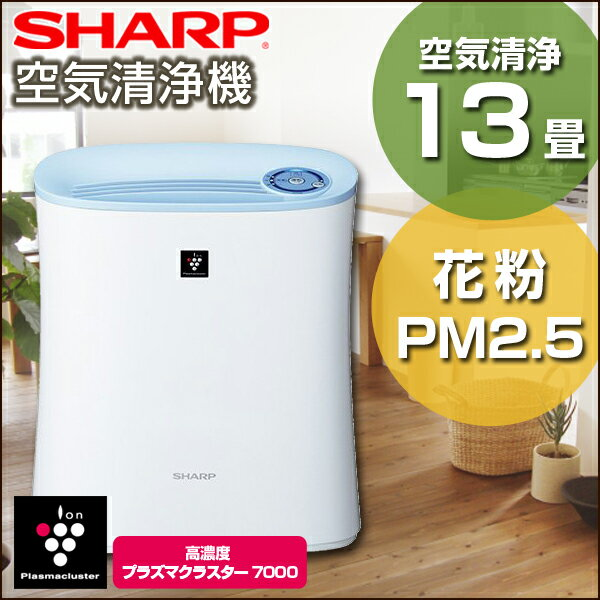 【送料無料】SHARP(シャープ) FU-G30-A ブルー系 [空気清浄機(プラズマクラスター 10畳/空気清浄〜13畳まで)]除電/静音設計/節電/省エネ/高濃度プラズマクラスター7000/花粉/脱臭/ウイルス/ホコリ/スピード吸塵