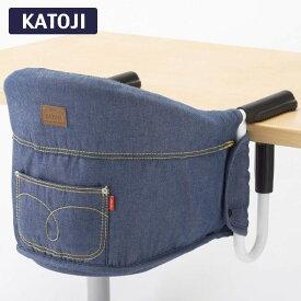 KATOJI テーブルチェア 洗えるシート デニム 【保証期間:1年】