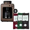 【送料無料】siroca SC-A121CB カッパーブラウン + コーヒー豆(3種)セット [全自動コーヒーメーカー]【クーポン対象商品】