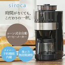 【送料無料】シロカ siroca 全自動コーヒー コーヒーメーカー 珈琲 タイマー付 お手軽 簡単 引き立て 豆から コンパク…