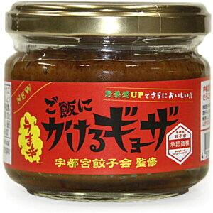 月星食品 宇都宮餃子会監修 ご飯にかけるギョウザ 旨辛 110g ×12