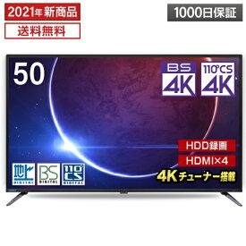 テレビ 50型 4Kチューナー内蔵 液晶テレビ 4K 50インチ メーカー1,000日保証 HDR対応 HLG対応 VAパネル 4K放送 地デジ BS 110度CSデジタル VIR Filter 外付けHDD録画機能 ダブルチューナー maxzen マクスゼン JU50TS01