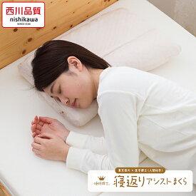 枕 肩 低め 寝返り 横向き寢 まくら ソフトパイプ 睡眠 睡眠博士 寝返りアシスト