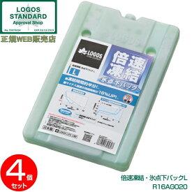 【4個セット】保冷剤 保冷パック まとめ買い ロゴス(LOGOS) 倍速凍結・氷点下パックL No.81660641 R16AG020