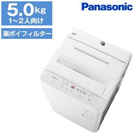 洗濯機 5kg 一人暮らし パナソニック PANASONIC NA-F50B14 全自動洗濯機 コンパクト 引越し 単身赴任 新生活 縦型洗濯機 上開き 簡易乾燥機能付 送風乾燥