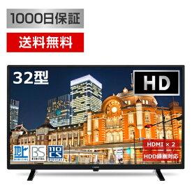 液晶テレビ テレビ 32型 メーカー1,000日保証 TV 32V 32インチ スピーカー前面 VAパネル 地上・BS・CS 外付けHDD録画機能 HDMI2系統 maxzen J32SK03 マクスゼン