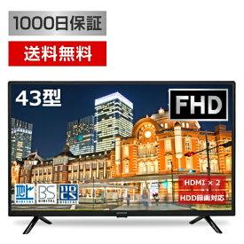 液晶テレビ テレビ 43型 メーカー1,000日保証 フルハイビジョン 43V 43インチ 地上・BS・110度CS 外付けHDD録画機能 裏番組録画 ダブルチューナー 壁掛け対応 maxzen J43SK03 マクスゼン