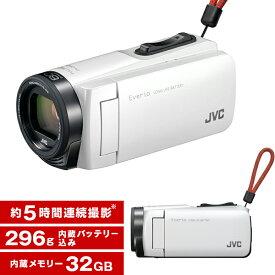 JVC (ビクター/VICTOR) ビデオカメラ 32GB 大容量バッテリー GZ-F270-W ホワイト Everio(エブリオ) 約4.5時間連続使用可能 長時間録画 運動会 旅行 アウトドア 学芸会 小さい 小型 卒園 入園 卒業式 入学式 結婚式 出産 成人式 海 プール