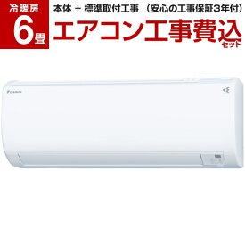 標準設置工事セット DAIKIN ダイキン S22YTES-W ホワイト Eシリーズ 6畳 冷房 エアコン 標準工事費込 取付込 工事保証3年 全国設置対応 一部対象外地域有 【楽天リフォーム認定商品】