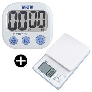 TANITA でか見えタイマー & クッキングスケール セット TD-384 WH + KW-220