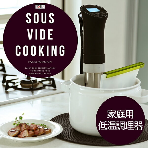 【送料無料】富士商 Felio Sous vide cooking F9575 [スーヴィードクッキング(低温調理器)] UMAMI家電