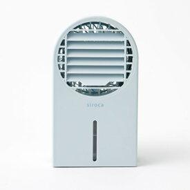 siroca シロカ SF-H271(AL) ライトブルー 冷風扇にもなるハンディファン 手持ち扇風機 ハンディ 卓上 首掛け ベビーカー 卓上冷風扇 涼しい 熱中症対策 持ち運び便利 充電式 風量3段階 SFH271