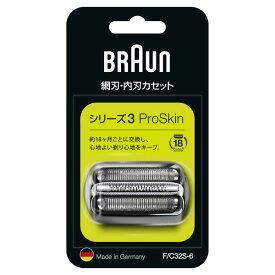 BRAUN F/C32S-6 [シェーバー替刃 (シリーズ3/網刃・内刃一体型カセット)]