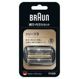 BRAUN F/C92B ブラック シリーズ9 [シェーバー替刃(網刃・内刃一体型カセット)]