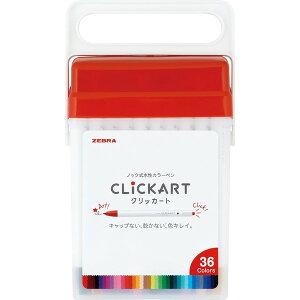 クリッカート 36色セット WYSS22-36C