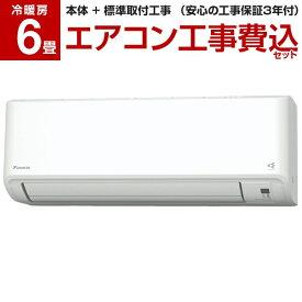 【標準設置工事セット】DAIKIN S22YTFXS-W ホワイト FXシリーズ エアコン主に6畳 【楽天リフォーム認定商品】
