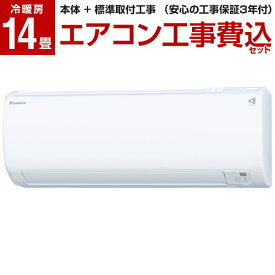 【標準設置工事セット】DAIKIN S40YTEV-W ホワイト Eシリーズ エアコン主に14畳・室外電源・単相200V 【楽天リフォーム認定商品】